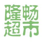 隆畅超市logo