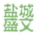 盐城盛文logo