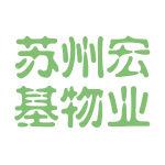 苏州宏基物业logo