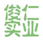 俊仁实业logo