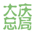 大庆总局logo