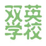 双英学校logo