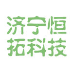 济宁恒拓科技logo