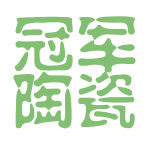 冠军陶瓷logo