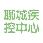 聊城疾控中心logo