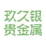 玖久银贵金属logo