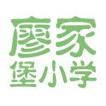 廖家堡小学logo
