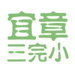 宜章三完小logo