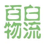 百白物流logo