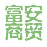 富安商贸logo