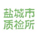 盐城市质检所logo