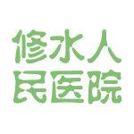 修水人民医院logo