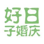好日子婚慶logo