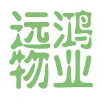 远鸿物业logo