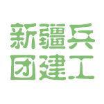 新疆兵团建工logo