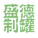 盛德制罐logo