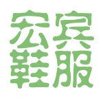 宏宾鞋服logo