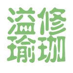 溢修瑜珈logo