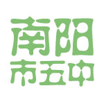 南阳市五中logo