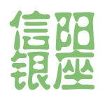 信阳银座logo