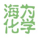 海为化学logo
