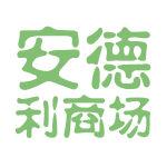 安德利商场logo