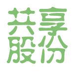 共享股份logo