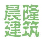 晨隆建筑logo