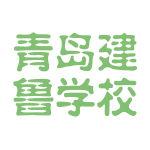 青岛建鲁学校logo