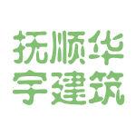 抚顺华宇建筑logo
