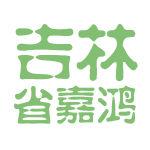 吉林省嘉鸿logo