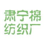 肃宁棉纺织厂logo