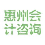 惠州会计咨询logo