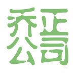 乔正公司logo