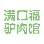 满口福驴肉馆logo
