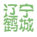 辽宁鹤城logo