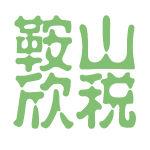鞍山欣税logo
