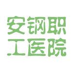安钢职工医院logo