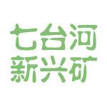 七台河新兴矿logo