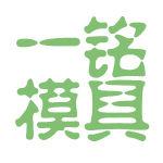 一銘模具logo