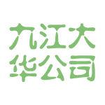 九江大华公司logo