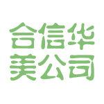 合信华美公司logo