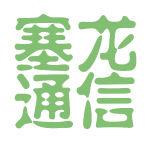 塞龙通信logo