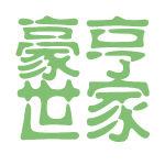 豪亨世家logo