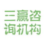 三赢咨询机构logo