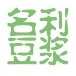 名利豆浆logo