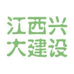 江西兴大建设logo