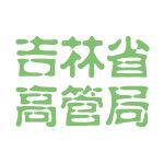 吉林省高管局logo