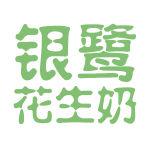 银鹭花生奶logo