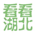 看看湖北logo